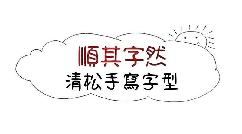 清松手寫字型免費下載#台灣正港 MIT 順其字然自創字體