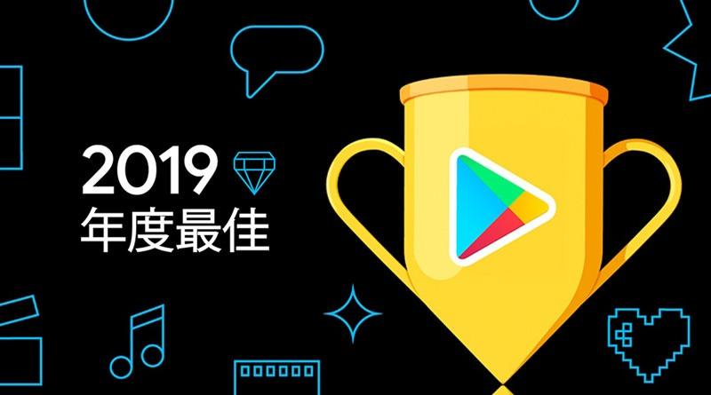2019 年度台灣 Google Play 最佳榜單受歡迎軟體遊戲 App 出爐