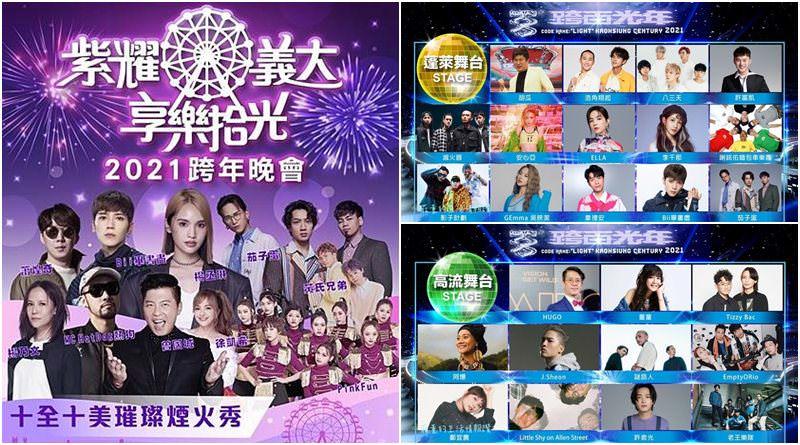 高雄跨年轉播@2021 高雄義大跨年晚會卡司 + 網路直播線上看