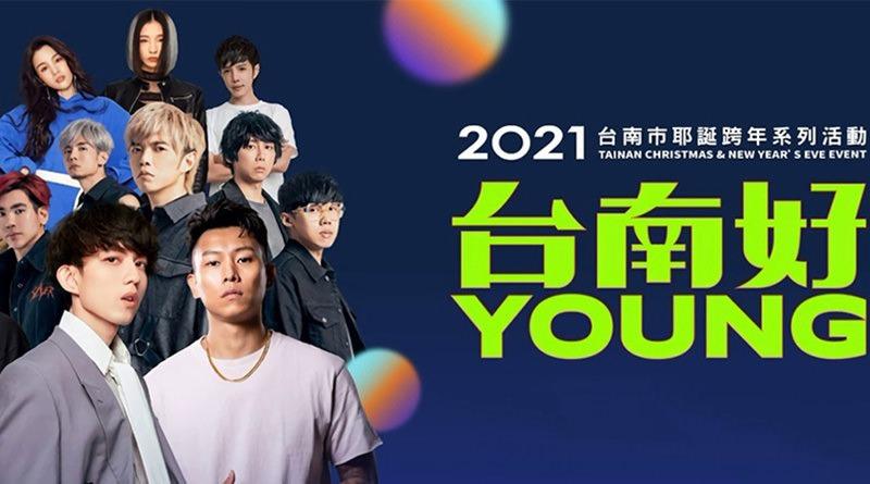 台南跨年轉播@2021 台南跨年活動卡司 YouTube 轉播線上看