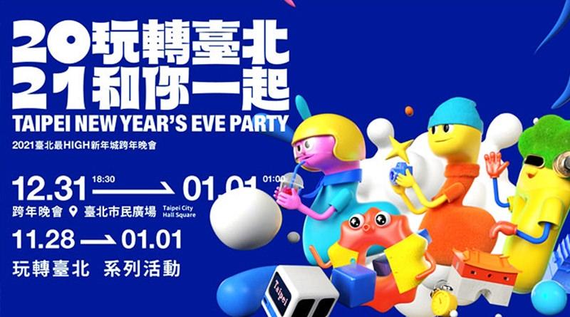 台北跨年直播@2021 臺北跨年演唱會卡司 YouTube 轉播線上看