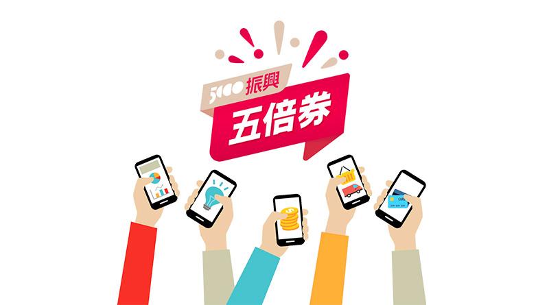 五倍券數位綁定手機行動支付加碼優惠懶人包#不定時更新