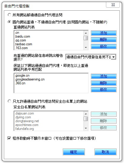 自由門 FreeGate 專業版 – 突破封鎖翻牆軟體 (免安裝版)