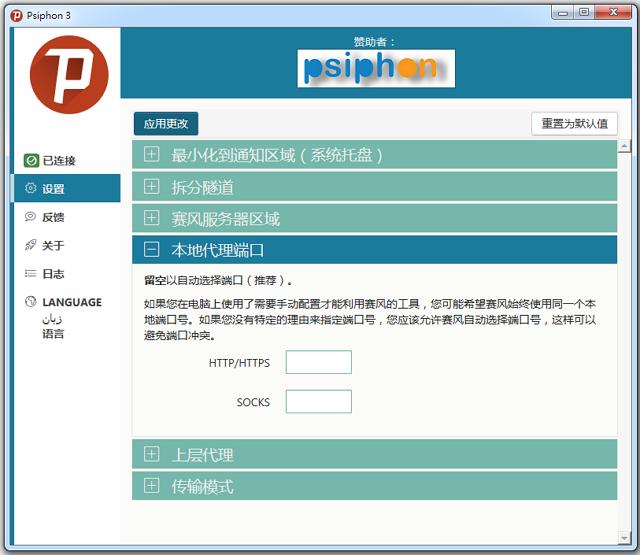 賽風 Psiphon 不限流量免費 VPN 跳板軟體下載&使用教學