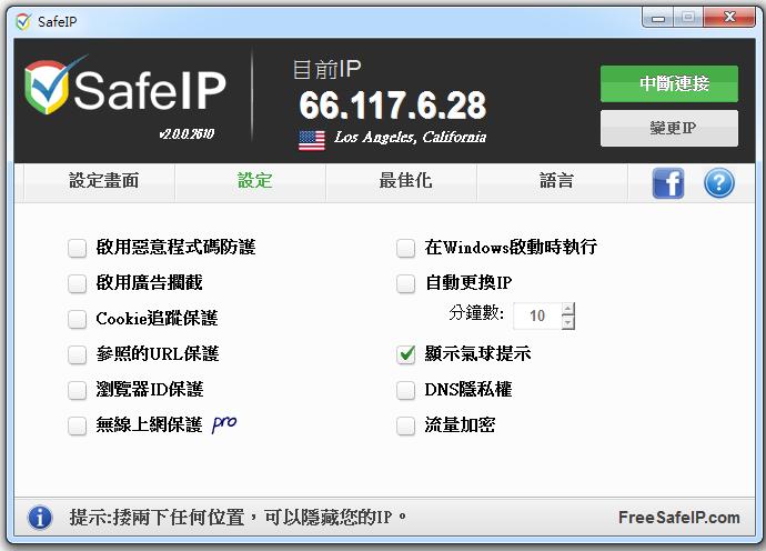 SafeIP – 隱藏真實 IP 翻牆軟體、不限流量 (中文版)
