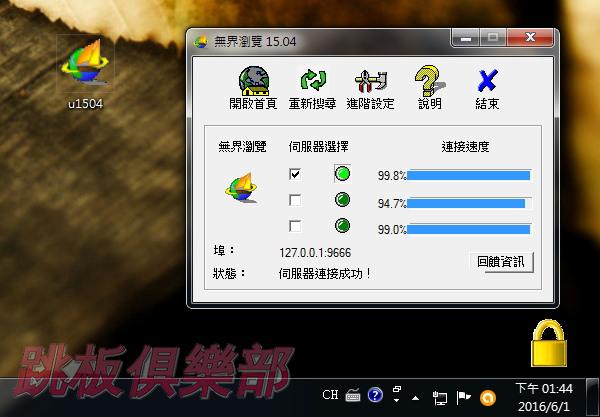 無界瀏覽 UltraSurf 瀏覽被封鎖網站免安裝版軟體下載 & 使用教學