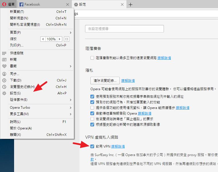 Opera 連線速度穩定 VPN 瀏覽器@支援電腦手機 APP 使用