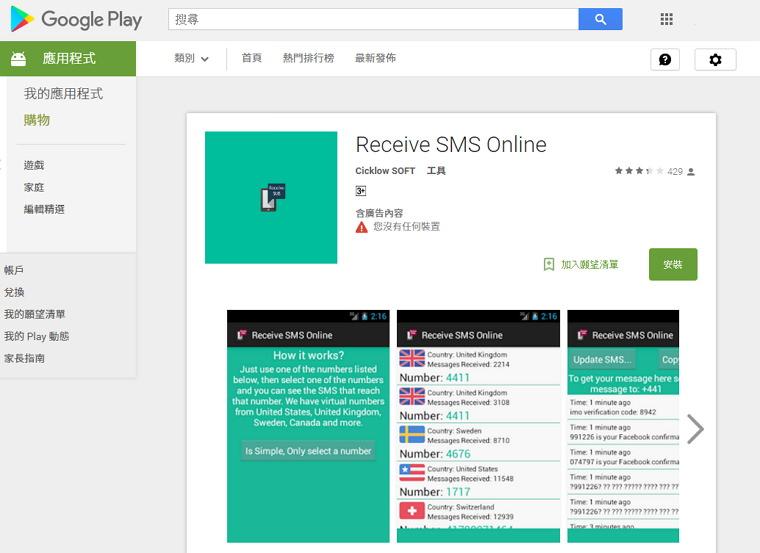Receive SMS Online 提供免費多國家手機簡訊接收服務