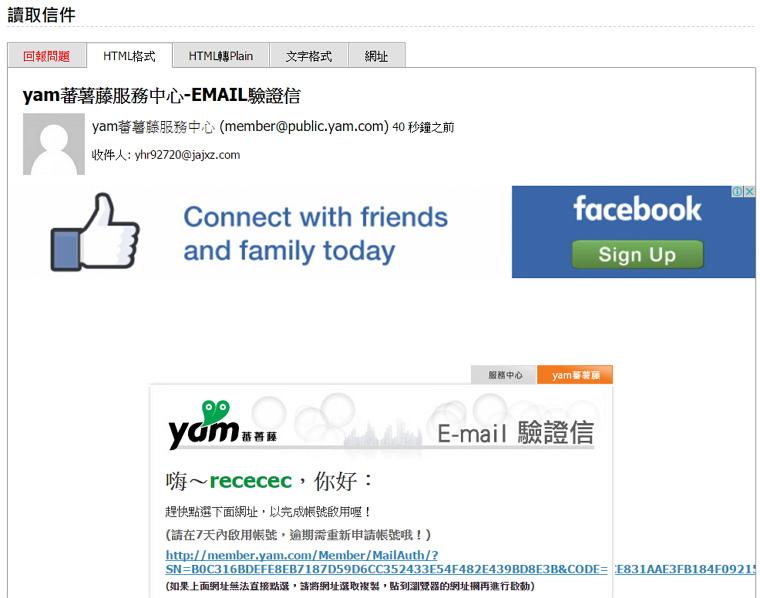 10分鐘信箱 – 免註冊好用拋棄式 Email 平台
