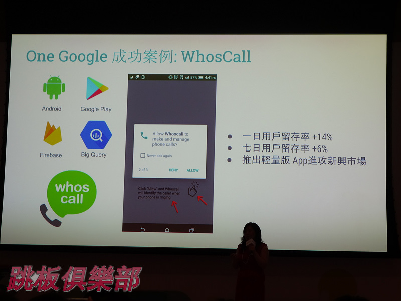 2017 Google for Publishers:Go Next 台湾伙伴日活动札记