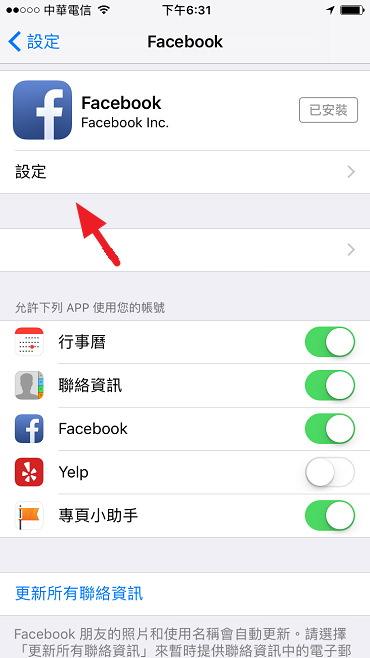 Facebook 手機版 App 很耗電??不妨試著關閉這功能