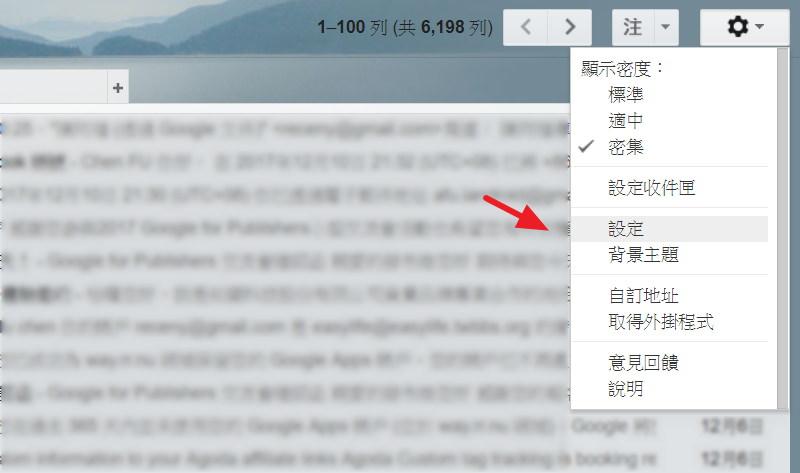 Gmail 開啟隱藏功能「取消發送」@附圖文使用教學