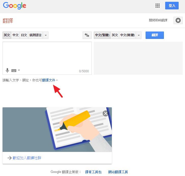 Google 翻譯 – 出國旅遊必備聰明好用多國語言轉換 App