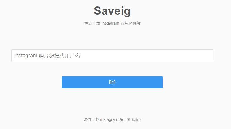 Saveig – 專屬 Instagram 照片影片批次勾選下載軟體