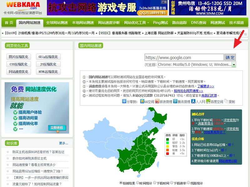 WebKaka 卡卡網 – 中國大陸/世界城市機房測速 GFW 封鎖檢測