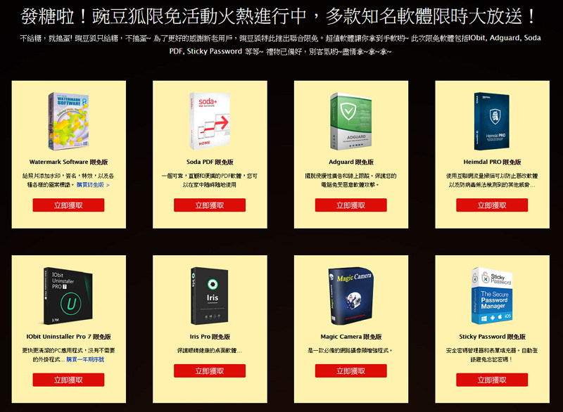 WonderFox 萬聖節限免贈送總值超過 0 美元軟體