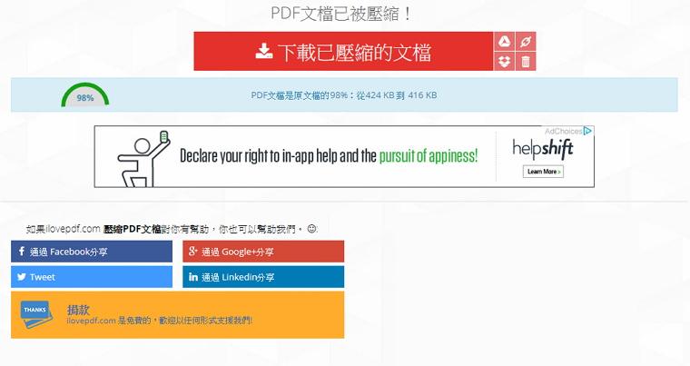 iLovePDF 免裝軟體 PDF 轉檔、壓縮、解密多功能服務