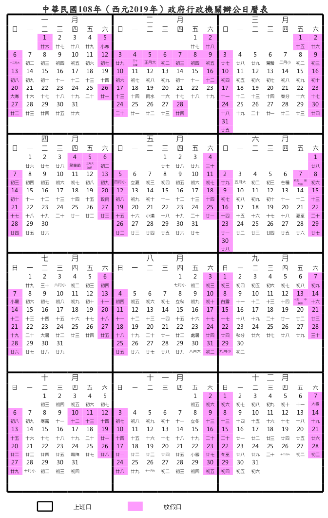2019 行事曆請假攻略#108年人事行政局行事曆過年休假資訊