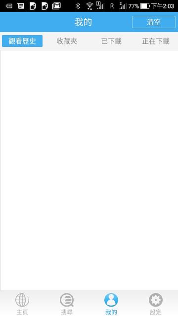 8Comic 無限動漫#更新速度快電腦手機 App 線上免費看漫畫