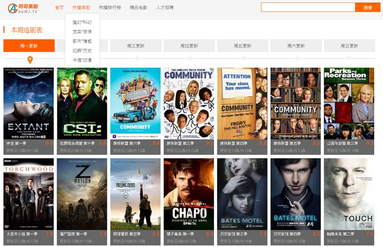 阿哥美劇 – 更新速度快/畫質高美劇 & 歐美日韓電影線上看網站