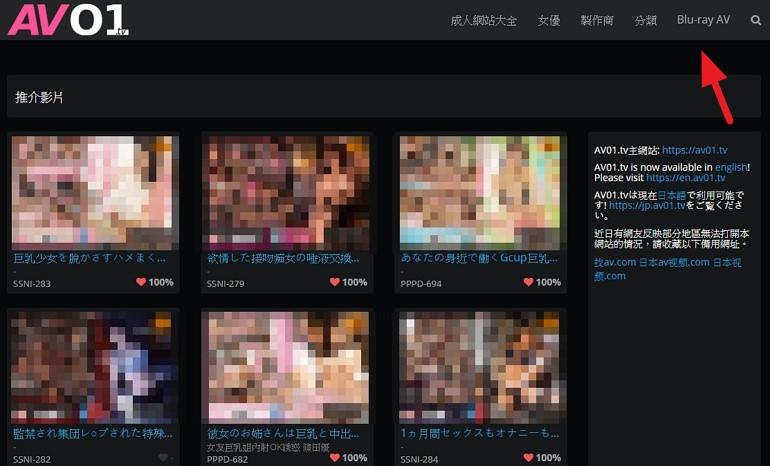 AV01.tv 片源豐富#1080P 藍光高畫質成人老司機線上看網站