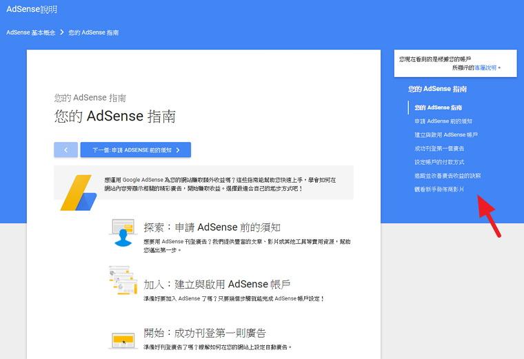 造訪 AdSense 學院挑戰發佈商對廣告熟悉程度