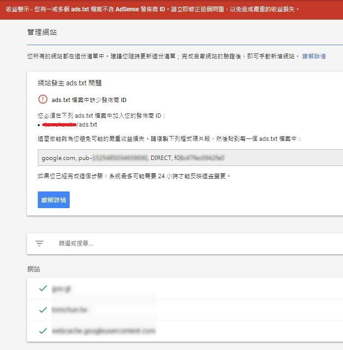 AdSense 發佈商出現 ads.txt 問題 & ID 修正教學