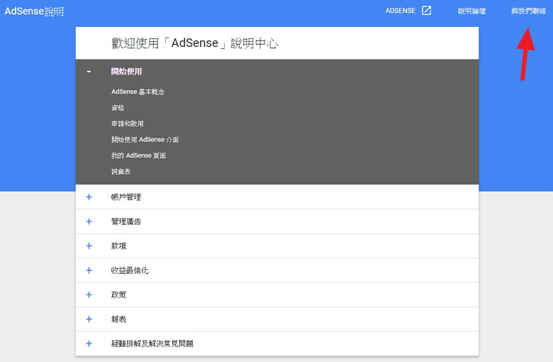 AdSense 廣告客服支援小組表單聯絡方式