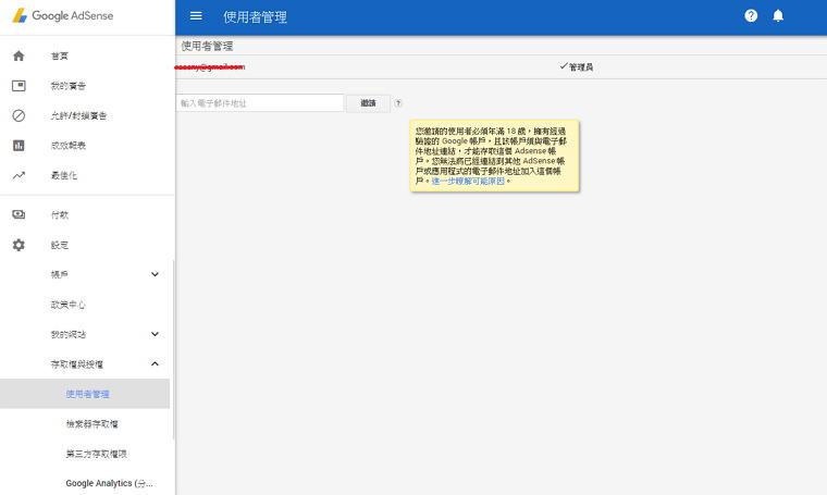 AdSense 邀請多位使用者共同管理設定教學