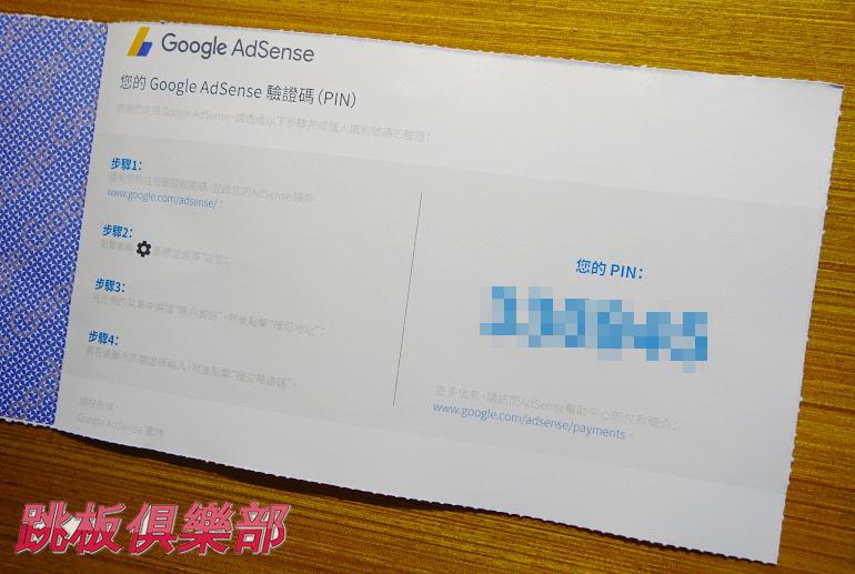 Google 明信片 AdSense PIN 個人識別碼,驗證請款必備
