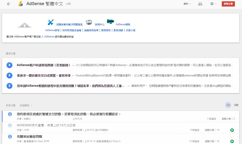 推薦使用 Adsense 政策說明新功能資源頁面