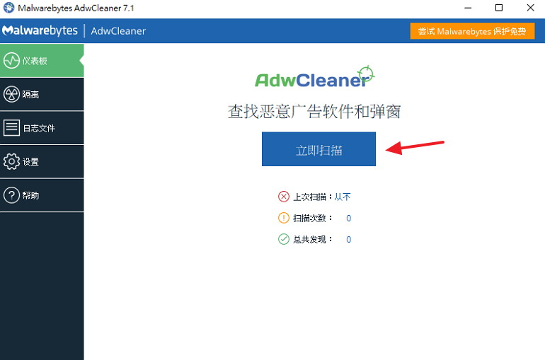AdwCleaner 一鍵刪除 Hao123、Ask Toolbar 首頁綁架惡意程式