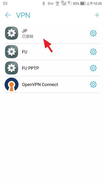 安卓 Android 手機平板電腦 VPN 設定教學