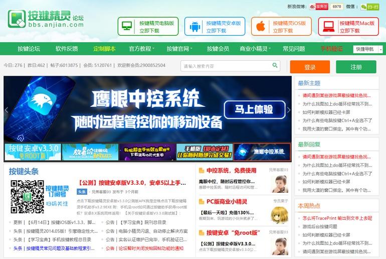 按鍵精靈 – 模擬鍵盤滑鼠自動化/腳本軟體下載#最新繁體中文版