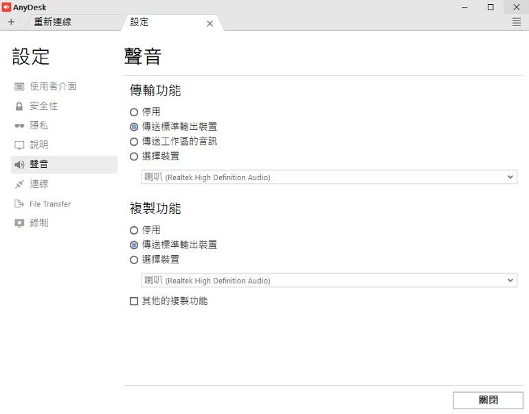 AnyDesk 類似 TeamViewer 遠端桌面不限時間#免安裝版教學