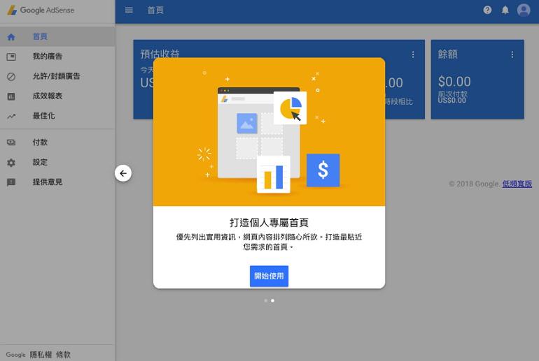 申請 Google AdSense 網路賺錢廣告平台教學