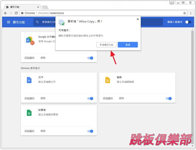 解除煩人網頁右鍵鎖定複製文字 & 另存圖片 For Chrome 瀏覽器