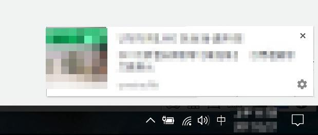 Chrome 右下角通知彈跳視窗功能關閉封鎖教學#還你安靜環境