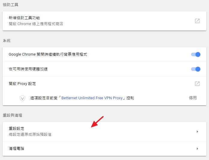 Chrome 瀏覽 YouTube 出現 400 & 500 錯誤訊息完整解決教學文