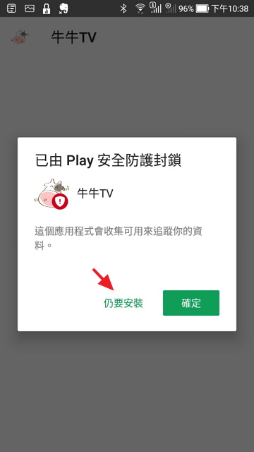 牛牛看電視 TV 輸入福利碼收看台灣/香港頻道網路電視