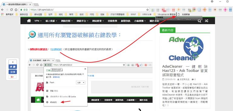 一鍵破解網頁鎖右鍵無法使用@免外掛支援 Chrome / Firefox / IE