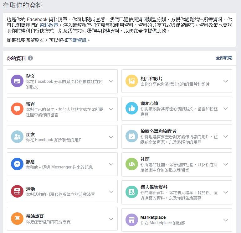 Facebook 臉書帳號資料副本相簿影片一鍵下載匯出備份教學