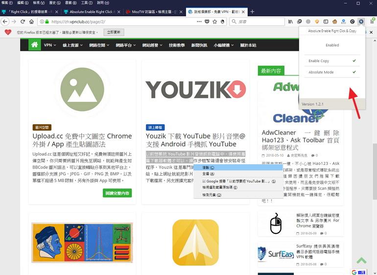 Firefox 火狐滑鼠右鍵解除鎖定裝外掛一鍵搞定