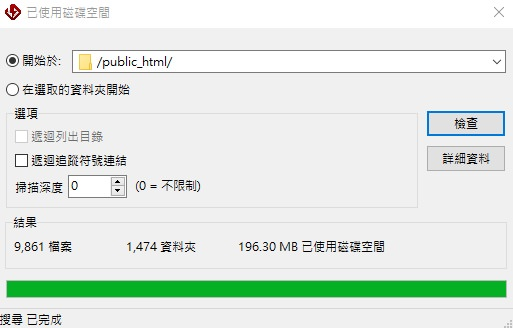 FlashFXP 支援 FTP 伺服器檔案互傳軟體下載教學#免安裝中文版