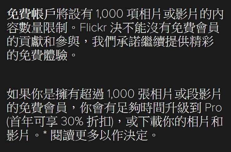 Flickr 相簿照片影片檔案免破解裝軟體一鍵備份打包下載教學
