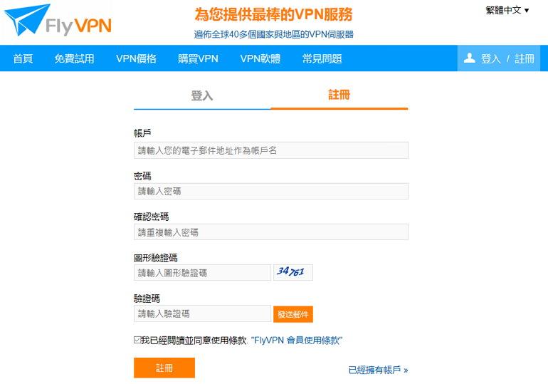 FlyVPN 支援電腦手機跨平台#使用評價心得跳板軟體教學文