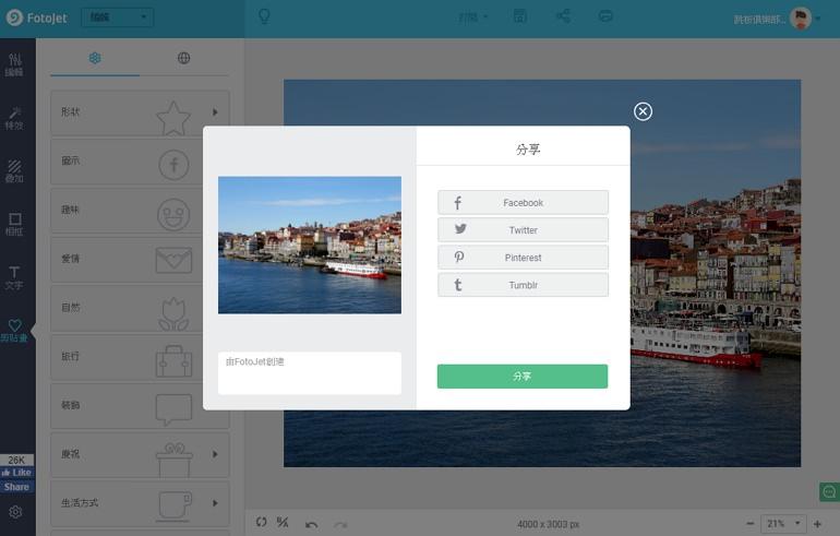 FotoJet 照片編輯/海報卡片設計線上工具教學#抽多組付費帳號