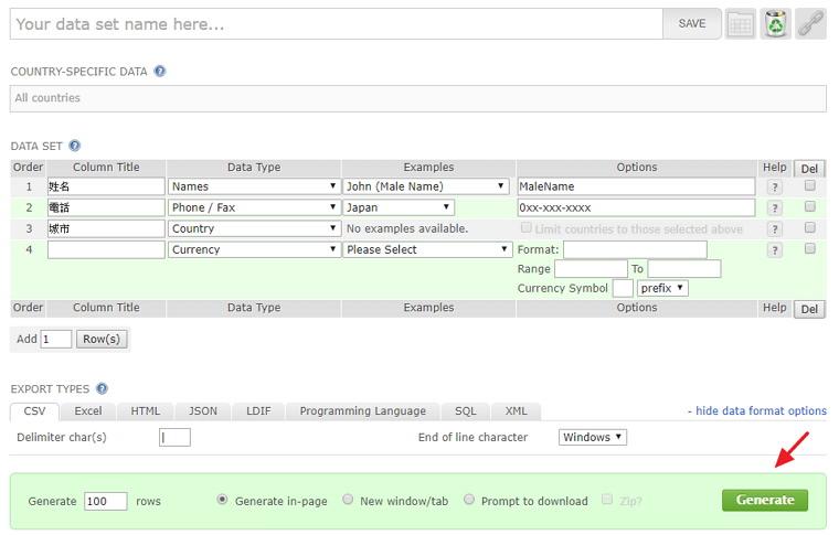 GenerateData 開發者專用隨機假資料產生支援多格式輸出