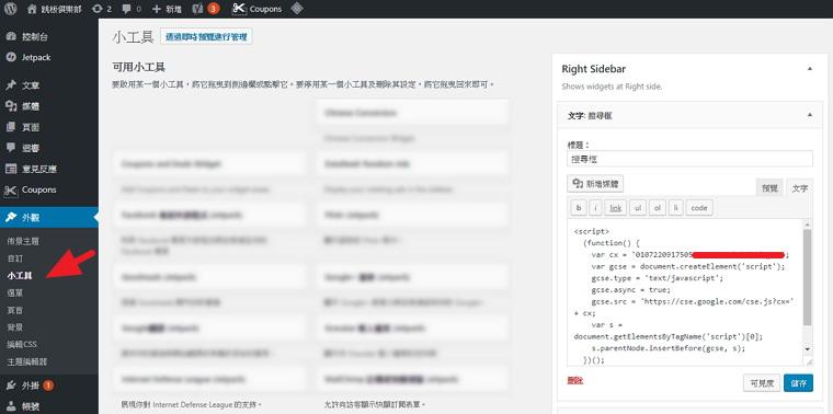 如何在網站部落格加入 Google 自訂搜尋引擎