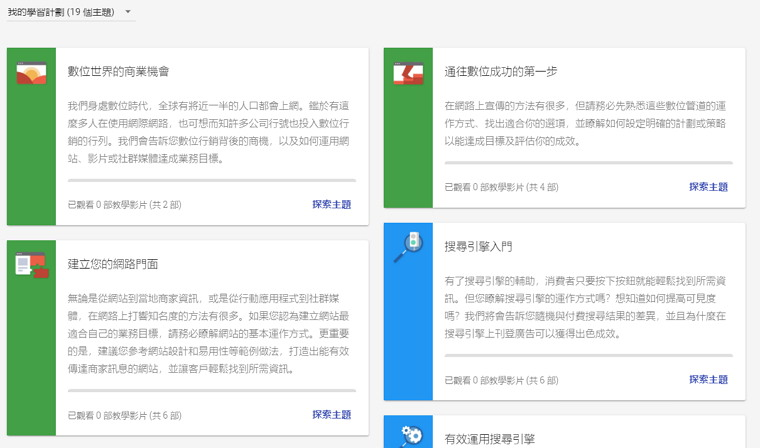 Google 數位學程多達數百堂免費課程正式上線